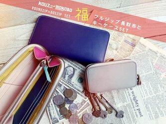 つくる長財布と選べるキーケース福袋「ラウンドジップ×ボックスジップ」(RZW/BZK)の画像
