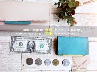財布とカードケースで春をお迎え福袋「オーバーフラップ×フォルドフラップ」名刺入れ(OFW/FFC)の画像