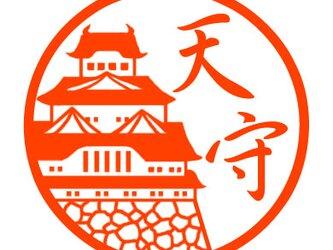日本のお城 認め印の画像