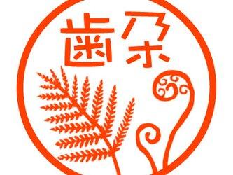 シダ植物 認め印の画像