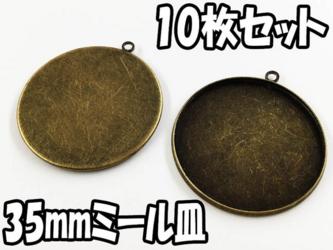 送料無料 ミール皿 丸 大きめ 10枚 金古美 外径約37mm内径約35mm レジン 台 カメオ セッティング (AP0693)の画像