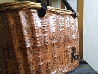 令和の和! 一閑張りバック 古文書 渋柿艶 内布付きの画像