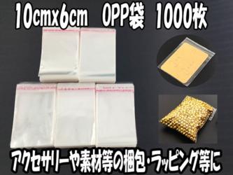 送料無料 OPP袋 テープ付き 1000枚 10cmx6cm(センチ) アクセサリーパーツ封入用 小分け  (AP0749)の画像