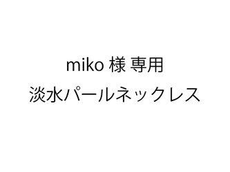 miko様専用ページ 淡水パールネックレスの画像