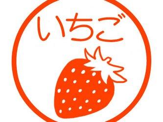 イチゴ 認め印の画像
