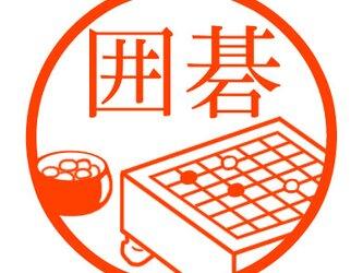 囲碁 認め印の画像