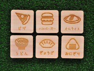 【名入れ】神経衰弱【食べ物】(6種類/12枚入り)の画像