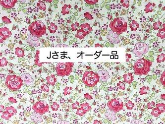 【Jさま、オーダー品】フェリシテレッド iPhone11の画像