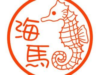 タツノオトシゴ 認め印の画像