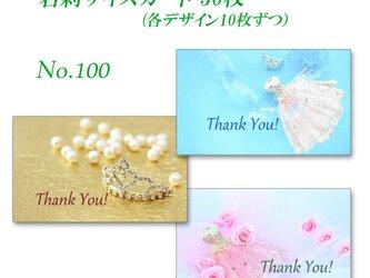 No.100 ウェディングのカード   名刺サイズサンキューカード   30枚の画像