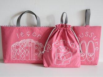 入園入学準備バッグ3点セット ローズピンク ご入園、ご入学のお祝いに 名入れ無料の画像