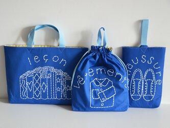 入園入学準備バッグ3点セット ブルー ご入園、ご入学のお祝いに 名入れ無料の画像