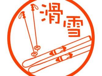 スキー 認め印の画像