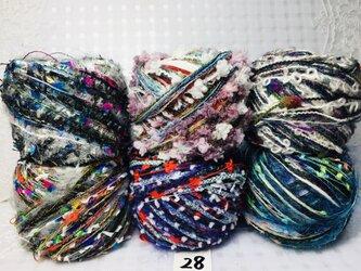 28   ♬変わり糸カラフル引き揃えアソート210gの画像