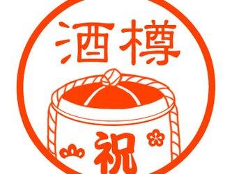 樽酒 認め印の画像