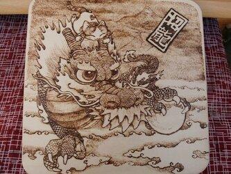 招龍焼き絵(龍と猫)の画像