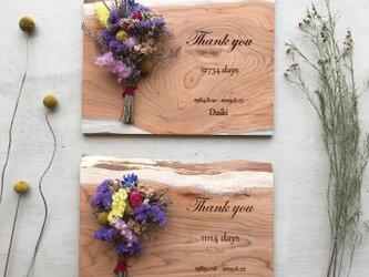 両親贈呈品 スワッグボード 0101の画像