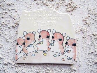 タイルの動物図鑑 ネズミの画像