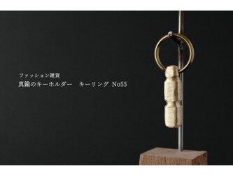真鍮のキーホルダー / キーリング  No55の画像