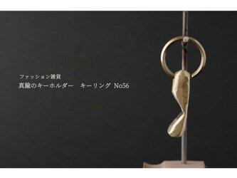 真鍮のキーホルダー / キーリング  No56の画像