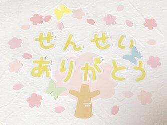 ⑤新作☆桜の木・桜・蝶のフレーク付き♡せんせいありがとう (平仮名ver)の画像