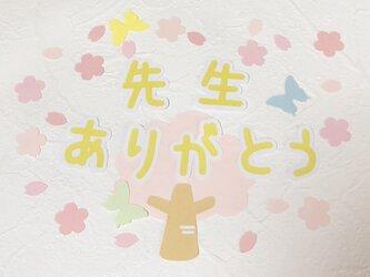 ⑤新作☆桜の木・桜・蝶のフレーク付き♡先生ありがとうの画像