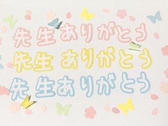 ③新作☆桜+蝶のフレーク付き♡先生ありがとうの画像