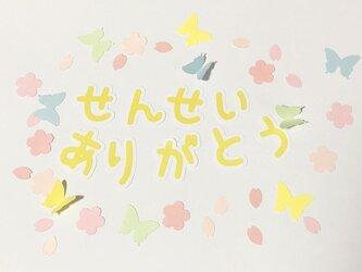 ③新作☆桜+蝶のフレーク付き♡せんせいありがとう(平仮名ver)の画像