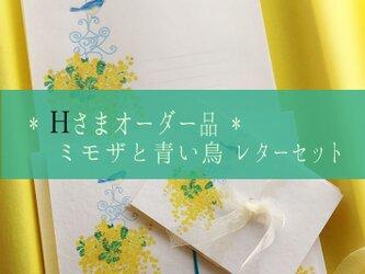 Hさまオーダー品 ミモザと青い鳥レターセットの画像