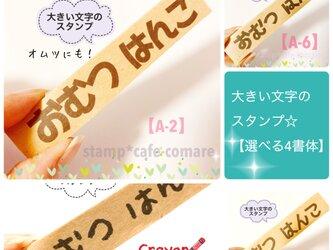 太い文字でしっかり押せる☆ お名前スタンプ☆ひらがな・ビッグ【4種類】の画像