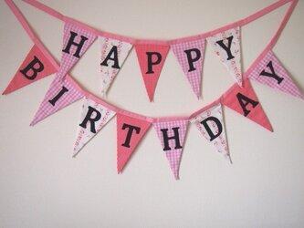 フラッグガーランド Happy Birthday 完売の画像
