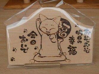 招き猫焼き絵(絵馬型)の画像