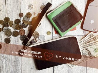 《PAIR》ミニマムな2人のマルチで賢いお財布♡ペア「ペタントマルチ×ハーフスリム」スマホもOK(HSW/PMW)の画像