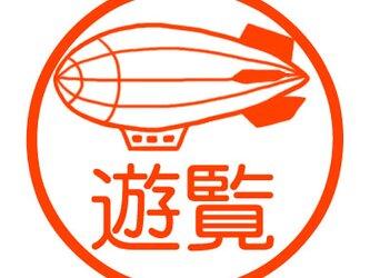 飛行船 認め印の画像