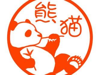 笹を食べるパンダ 認め印の画像