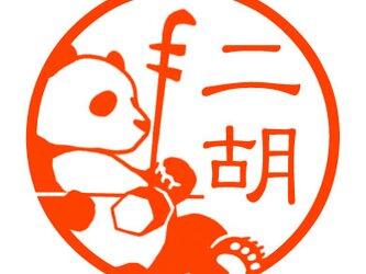 二胡を奏でるパンダ 認め印の画像