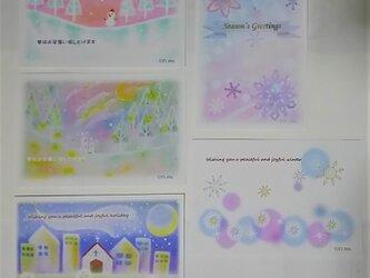 寒中お見舞い5枚セット 冬のパステルアートのポストカードの画像
