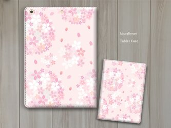 【桜手毬-さくらてまり】手帳型タブレットケース(カメラ穴あり/はめ込みタイプ)  iPadケース タブレットケースの画像