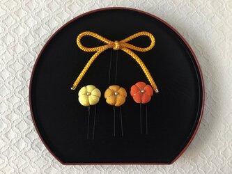 〈ちりめん細工〉江戸打ち紐と梅のUピン3本セット(黄色)の画像