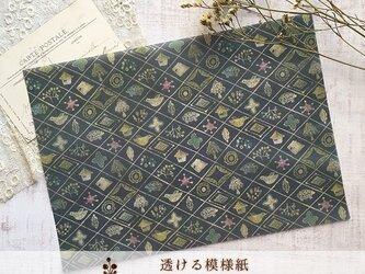透ける模様紙【光る鳥や木や】の画像