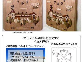 【注文制作】記念のオリジナルの時計を作りたい方への画像