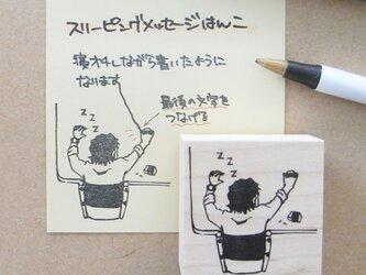 文字書きはんこ スリーピングメッセージ(男性Ver.)の画像