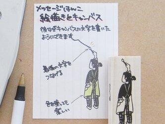 文字書きはんこ 絵描きとキャンバスの画像