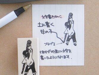 文字書きはんこ 土に書く女の子の画像