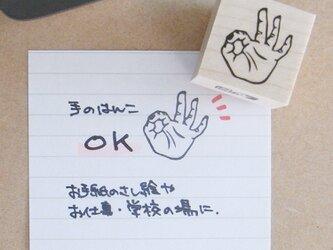 手のはんこ OKの画像