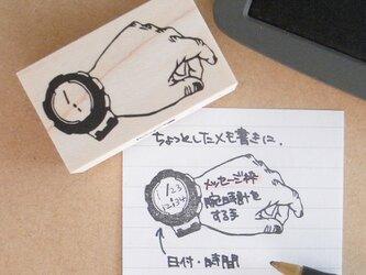 メモはんこ 腕時計をする手の画像
