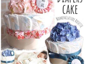 【おむつケーキ(命名書ロゼット付き)】222…出産祝い ダイパー ローズ デニム 薔薇 赤ちゃんの画像