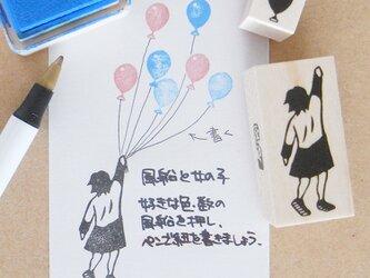 レイアウト自由なはんこ 風船と女の子の画像