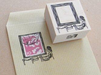 切手枠はんこ 美術観賞の画像
