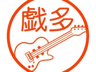 エレキギター 認め印の画像